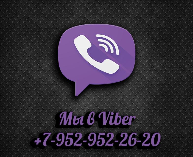 Мы в Viber
